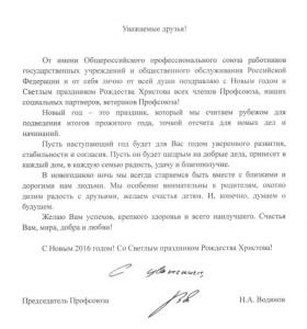 Поздравление-с-2016-г.-Н.А.-Водянова